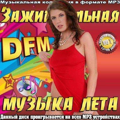 Зажигательная музыка лета DFM (2014)
