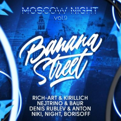 MOSCOW NIGHT VOL.9 (6CD) (2014)