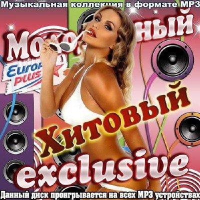 ���������� ������� Exclusive (2014)