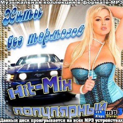 ���� ��� ��������. Hit-Mix ���������� (2014)