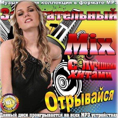 Зажигательный Mix отрывайся с лучшими хитами (2014)