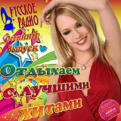 Русское радио. Отдыхаем с лучшими хитами (2014)
