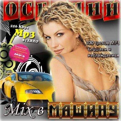������� Mix � ������ (2014)