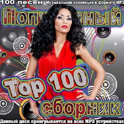 Top 100 ���������� ������� (2014)