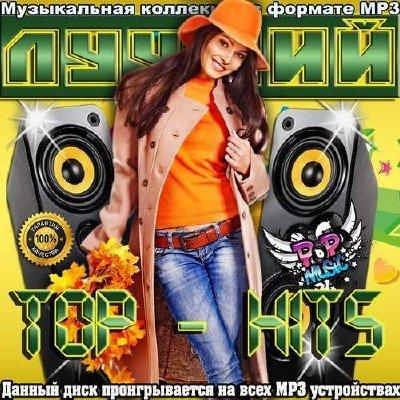������ Top-Hits (2014)