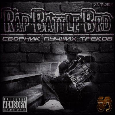 Сборник лучших треков с RapBattleBrd (2014)