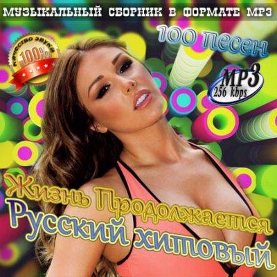 Русский хитовый. Жизнь Продолжается (2014)