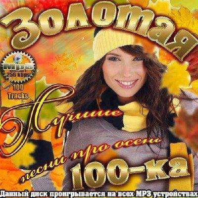 Золотая 100-ка Лучшие песни про осень (2014)