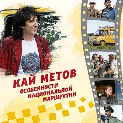 Кай Метов - Особенности национальной маршрутки (2014)