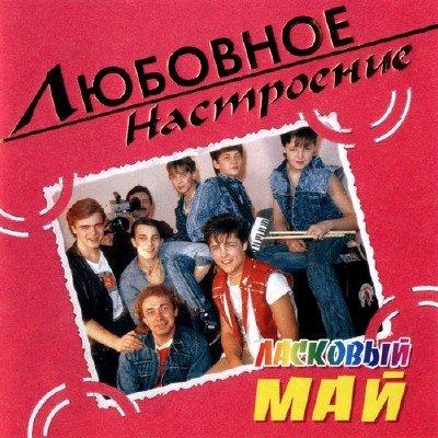 Ласковый май - Любовное настроение (2004)