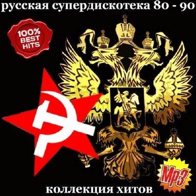 Русская супердискотека 80-90. Коллекция хитов (2014)