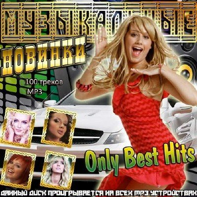 ����������� �������. Only Best Hits (2014)
