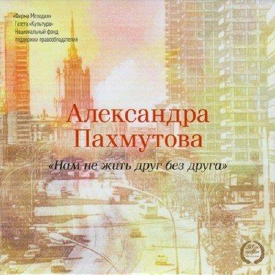 Александра Пахмутова. Нам не жить друг без друга (2014)