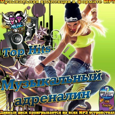 ����������� ��������� Top Hits (2014)