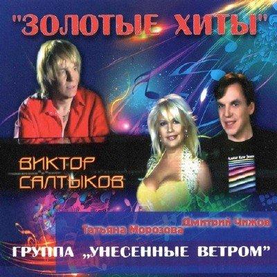 Виктор Салтыков и Унесенные ветром - Золотые хиты (2013)