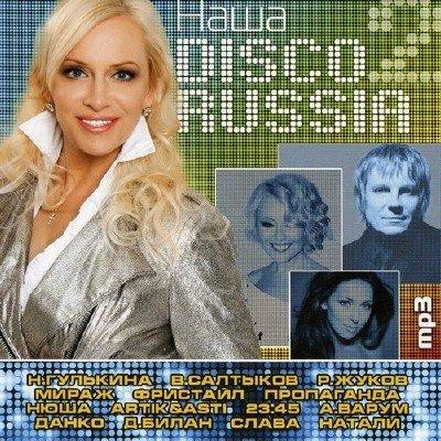 ���� Disco Russia (2014)