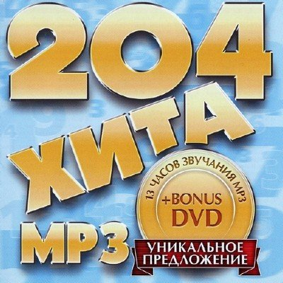 204 ���� (2014)