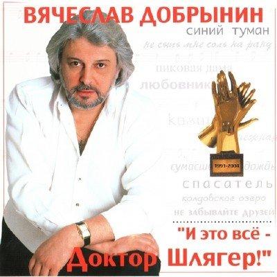 Вячеслав Добрынин - И это всё - Доктор Шлягер! (2004)