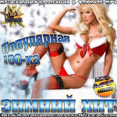 Зимний хит популярная 100-ка (2014)