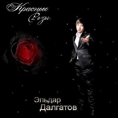 Эльдар Далгатов - Красные розы (2014)