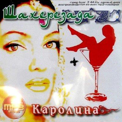 Каролина + Шахерезада (2005)