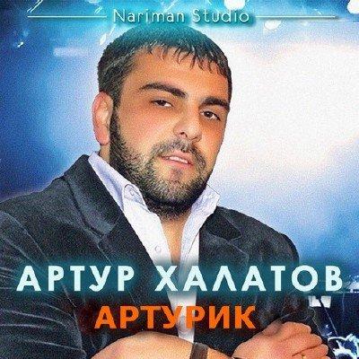 Артур Халатов - Артурик (2014)