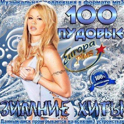 100 ������� ������  ���� (2014)