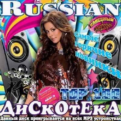 Top 100. Russian ��������� (2014)