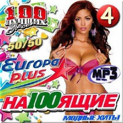 ��100���� ������ ���� �� Europa Plus. ����� 4 (2014)