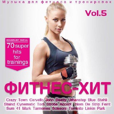 Фитнес - Хит. Выпуск 5 (2014)