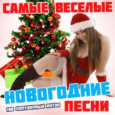 Самые Веселые Новогодние Песни (2014)