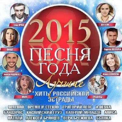 Песня года 2015 (2014)