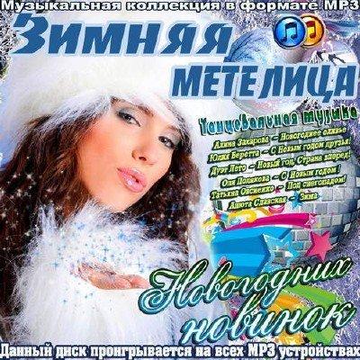 Зимняя метелица новогодних новинок (2014)