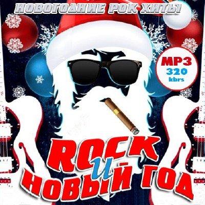 Rock и Новый Год  (2015)