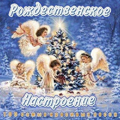 Рождественское настроение (2015)