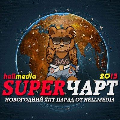 Хит-Парад от Hellmedia (2015)