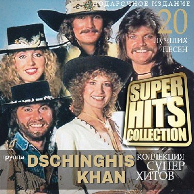 Dschinghis Khan - Super Hits Collection (2015)