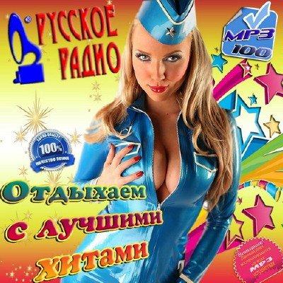 Русское радио. Отдыхаем с лучшими хитами (2015)
