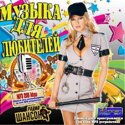 Музыка для любителей радио Шансон (2015)