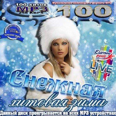 Снежная хитовая зима (2015)