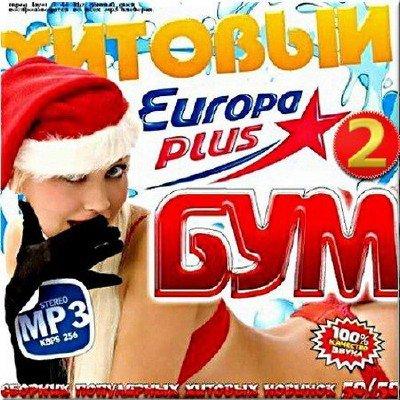 Хитовый бум от Europa Plus - выпуск 2 (2015)