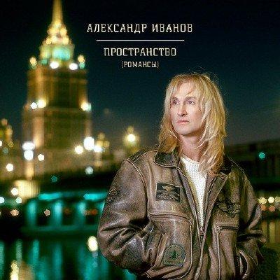 Александр Иванов - Пространство (Романсы) (2014)