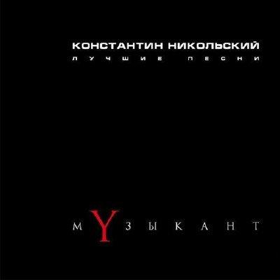 Константин Никольский - Музыкант (2015)