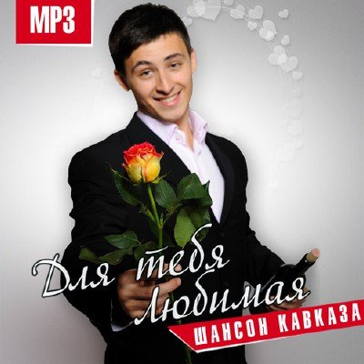 Для тебя, Любимая. Шансон Кавказа (2015)