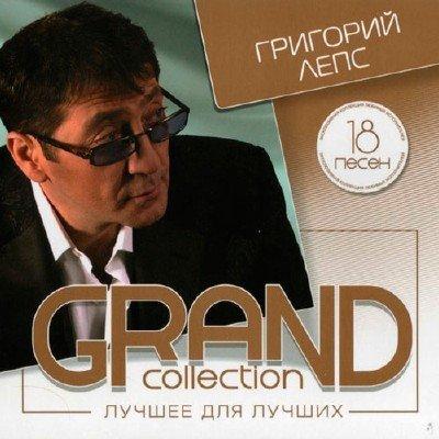 Григорий Лепс - GRAND collection. Лучшее для лучших (2014)