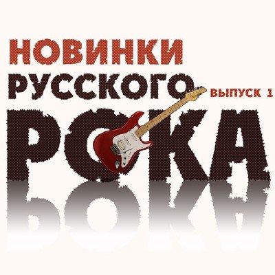 Новинки Русского Рока. Выпуск 1 (2015)