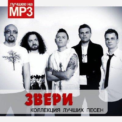Звери - Коллекция лучших песен (2015)