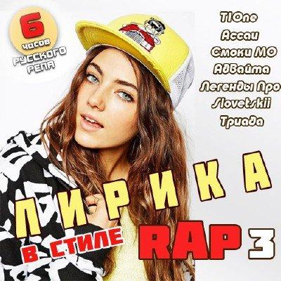 Лирика в стиле Rap - 3 (2015)