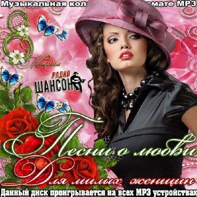 Песни о любви для милых женщин (2015)