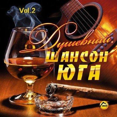 Душевный шансон Юга. Vol.2 (2014)